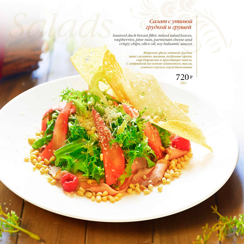 салат с утиной грудкой и грушей, salad with duck breast and pear